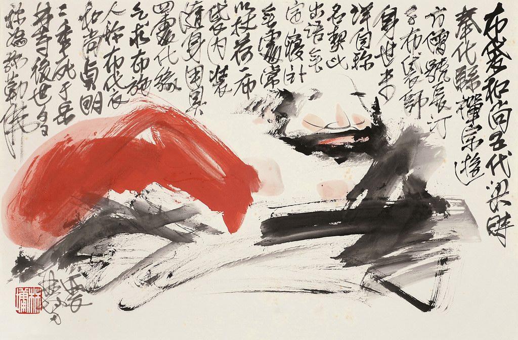南国风味[禅道]艺术家--林墉作品(5) - 石墨閣画廊 - 石墨閣画廊--雨濃的博客