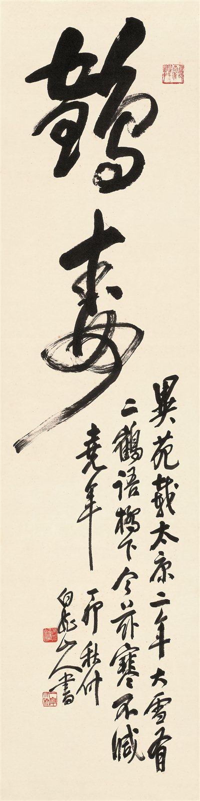 鹤寿 立轴 水墨纸本