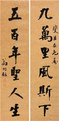 书法六言联 立轴 水墨纸本