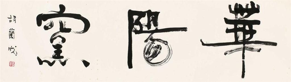 """行书""""华阳窑"""""""